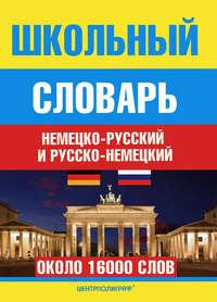 - Школьный немецко-русский и русско-немецкий словарь