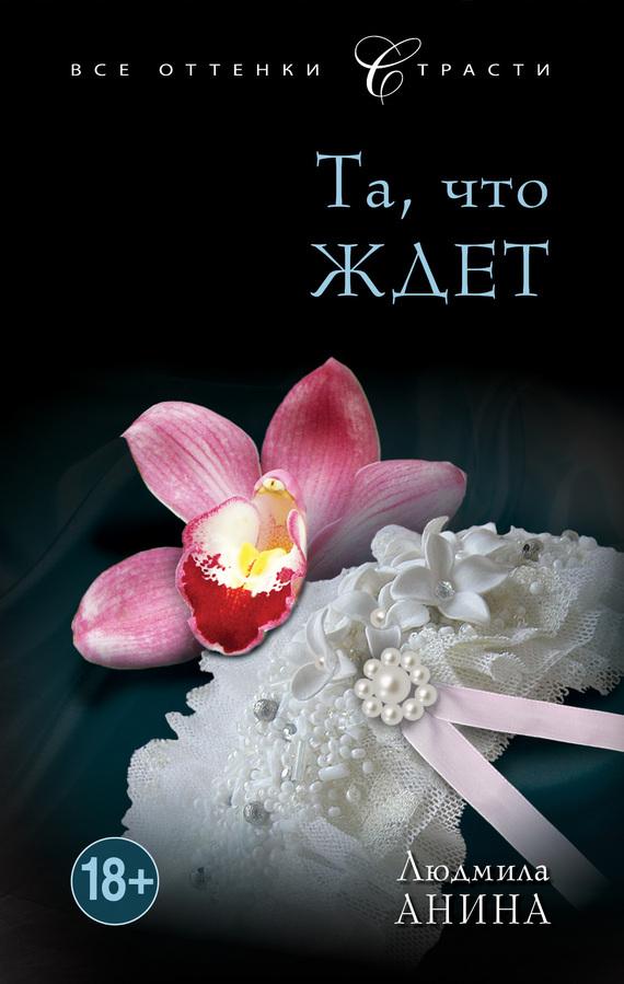 Та, что ждет - Людмила Анина