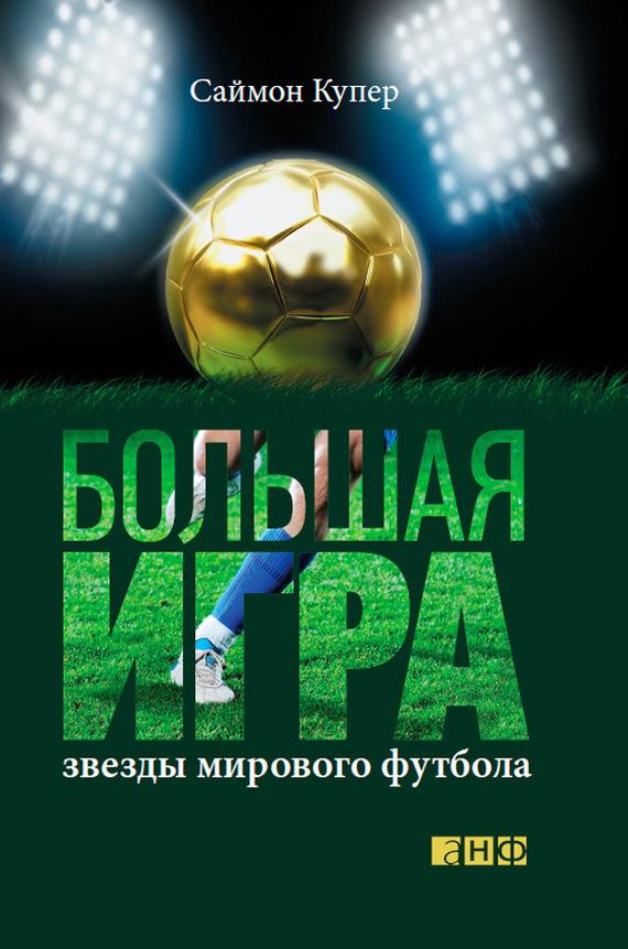 Скачать электронную книгу про футбол