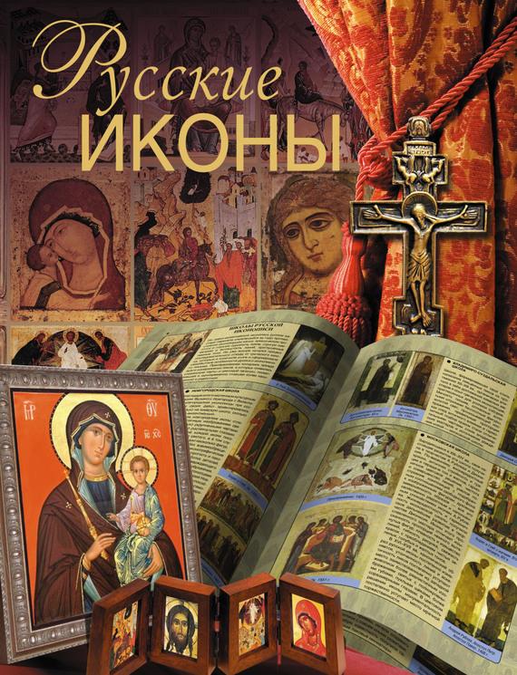 Дмитрий Ольшанский Русские иконы