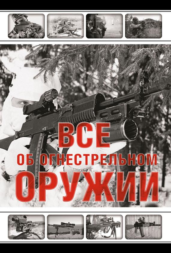 Л. Е. Сытин Все об огнестрельном оружии