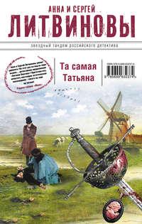 Литвиновы, Анна и Сергей  - Та самая Татьяна (сборник)