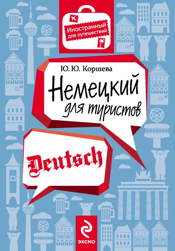 Немецкий для туристов - Ю. Ю. Коршева