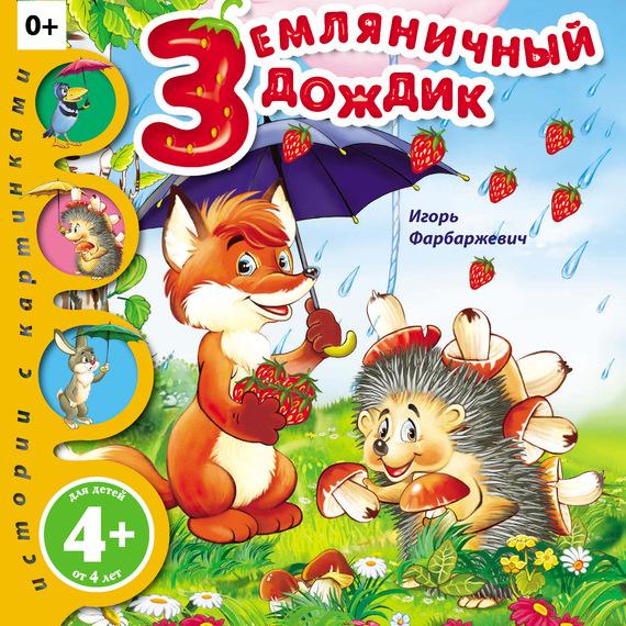 Земляничный дождик - Игорь Фарбаржевич