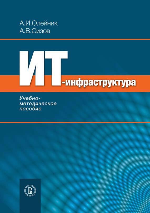 А. Олейник, Алексей Сизов - ИТ-инфрастуктура: учебно-методическое пособие