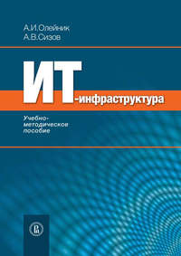 Олейник, А. И.  - ИТ-инфрастуктура: учебно-методическое пособие