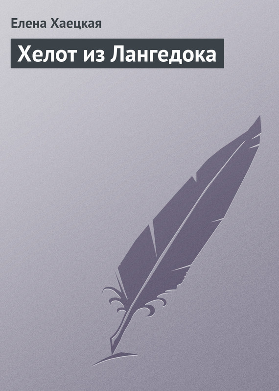 Хелот из Лангедока LitRes.ru 49.000