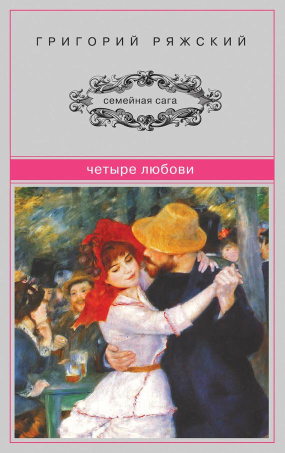 Четыре Любови (сборник) - Григорий Ряжский