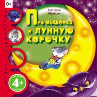 Жданова, Екатерина  - Про мышонка и лунную корочку