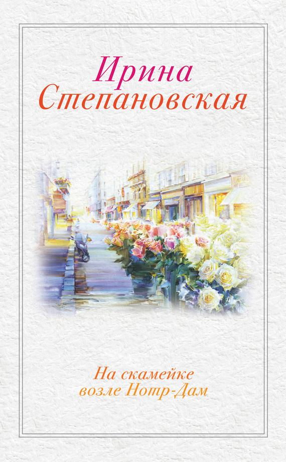На скамейке возле Нотр-Дам - Ирина Степановская