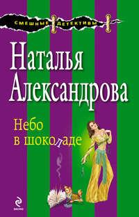 Александрова, Наталья  - Небо в шоколаде