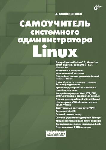 Денис Колисниченко Самоучитель системного администратора Linux колисниченко д самоучитель системного администратора linux