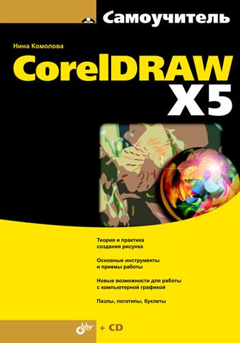 Нина Комолова Самоучитель CorelDRAW X5 coreldraw 12 unleashed