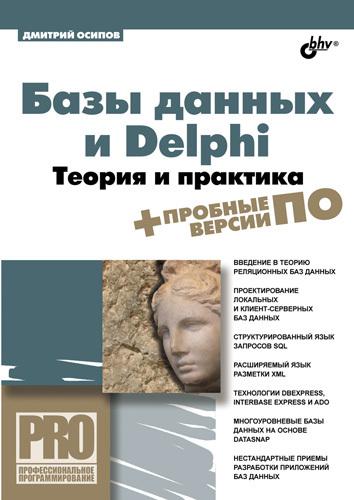 Дмитрий Осипов Базы данных и Delphi. Теория и практика осипов д л interbase и delphi клиент серверные базы данных