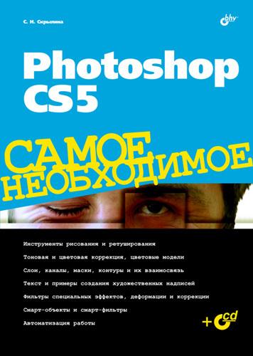 Софья Скрылина Photoshop CS5 photoshop cs5 на 100%