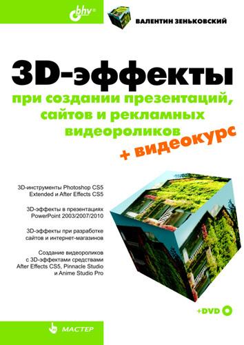 В. А. Зеньковский 3D-эффекты при создании презентаций, сайтов и рекламных видеороликов создание эффектных презентаций с использованием powerpoint 2013