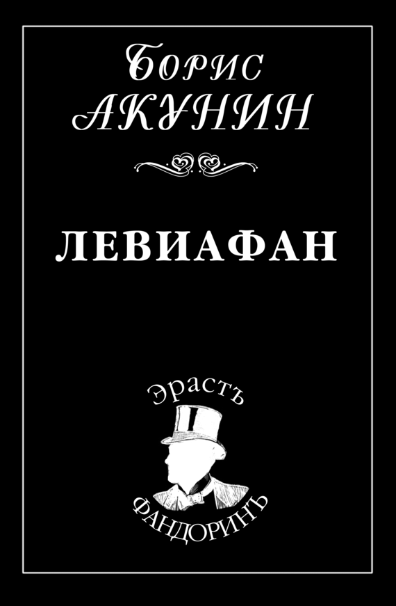 Обложка книги Левиафан, автор Акунин, Борис