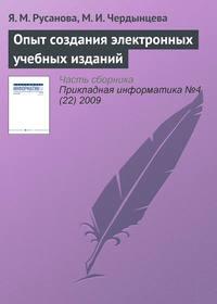 Русанова, Я. М.  - Опыт создания электронных учебных изданий