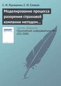 Лукашкин, С. И.  - Моделирование процесса разорения страховой компании методом Монте-Карло