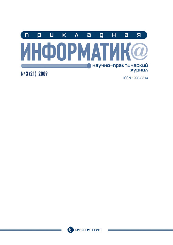 Отсутствует Прикладная информатика №3 (21) 2009 ISBN: 1993-8314 отсутствует прикладная информатика 5 23 2009