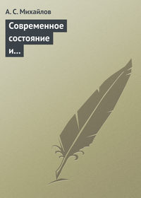 Михайлов, А. С.  - Современное состояние и перспективы внедрения квантово-криптографических технологий