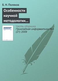 Поляков, Б. Н.  - Особенности научной методологии автоматизированного проектирования в условиях интернетовской цивилизации