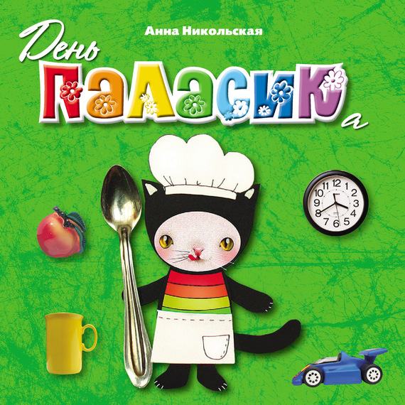 Анна Никольская День Паласика ISBN: 978-5-699-55239-9 анна берсенева игры сердца isbn 978 5 699 45160 9