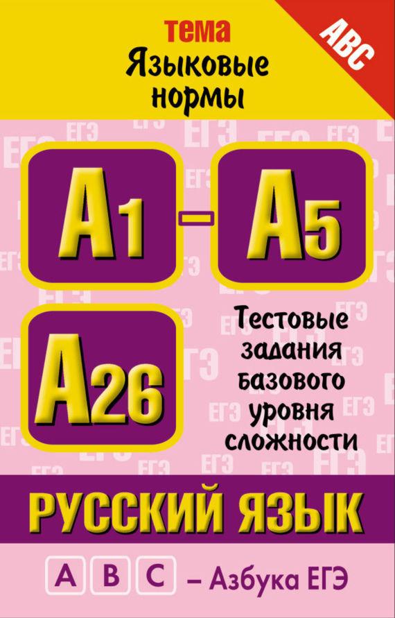 Русский язык. Тема Языковые нормы. Тестовые задания базового уровня сложности: А1-А5, А26