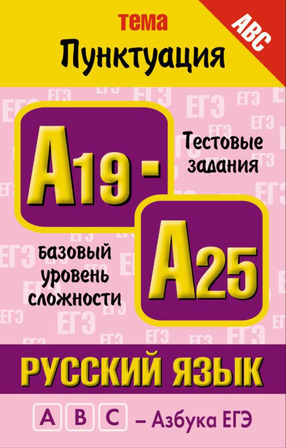Русский язык. Тема Пунктуация. Тестовые задания базового уровня сложности: А19-А25