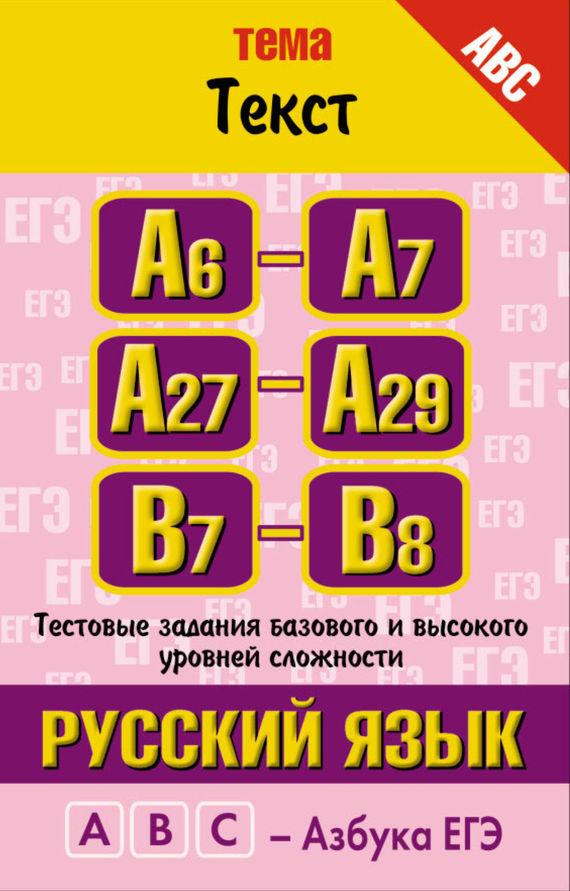 Русский язык. Тема Текст. Тестовые задания базового и высокого уровней сложности: А6-А7, А27-А29, В7-B8