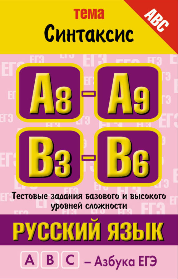 Русский язык. Тема Синтаксис. Тестовые задания базового и высокого уровней сложности: А8-А9, В3-B6