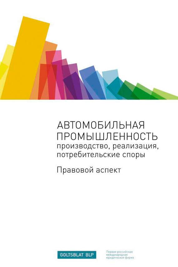 Сборник - Автомобильная промышленность: производство, реализация, потребительские споры. Правовой аспект