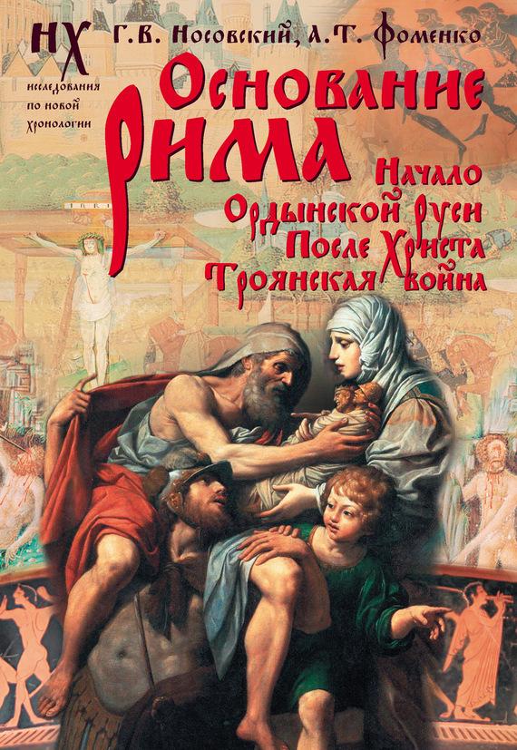 Глеб Носовский, Анатолий Фоменко - Основание Рима