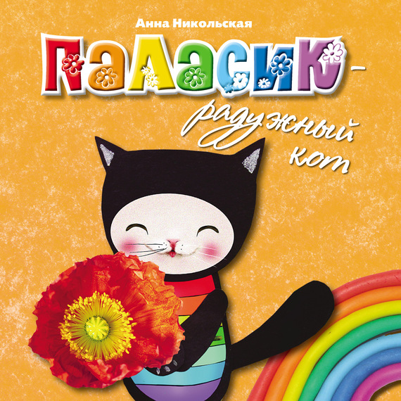 Паласик – радужный кот - Анна Никольская
