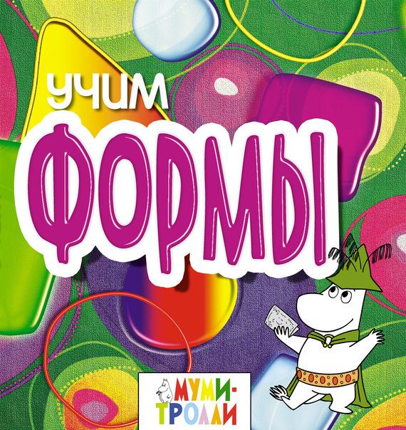 Евгения Юрченко Учим формы! азбукварик книга компьютер учим формы и цвета с котом леопольдом
