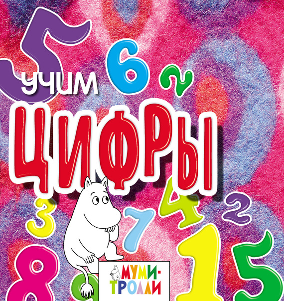Евгения Юрченко бесплатно