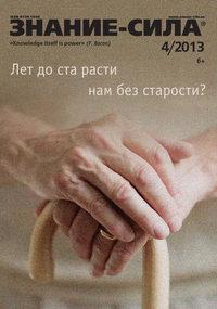 - Журнал «Знание – сила» №04/2013