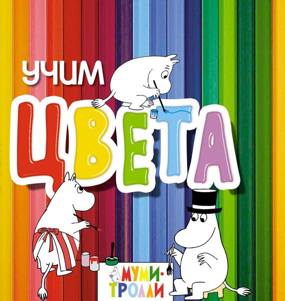 Евгения Юрченко Учим цвета! азбукварик книга компьютер учим формы и цвета с котом леопольдом
