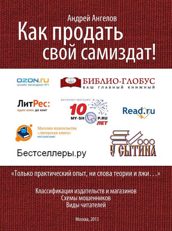Самиздат электронная библиотека скачать книги бесплатно