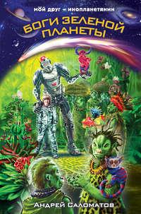 Саломатов, Андрей  - Боги Зеленой планеты