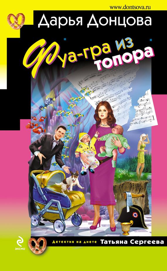 Фуа-гра из топора - Дарья Донцова