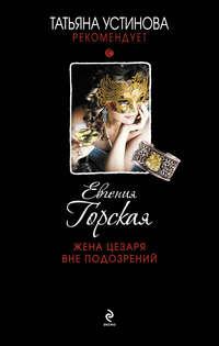 Горская, Евгения  - Жена Цезаря вне подозрений