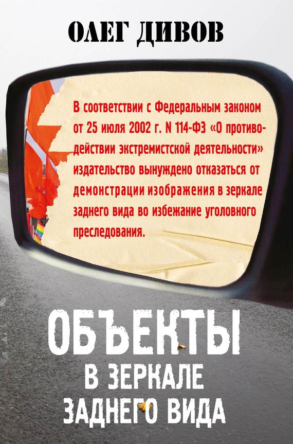 Объекты в зеркале заднего вида - Олег Дивов