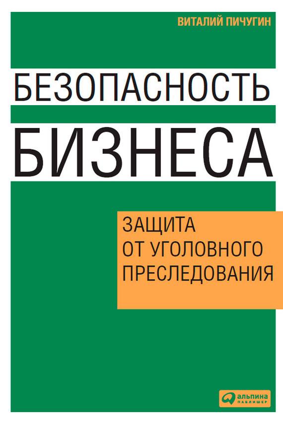 Виталий Пичугин бесплатно