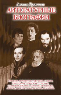 Гроссман, Леонид  - Литературные биографии