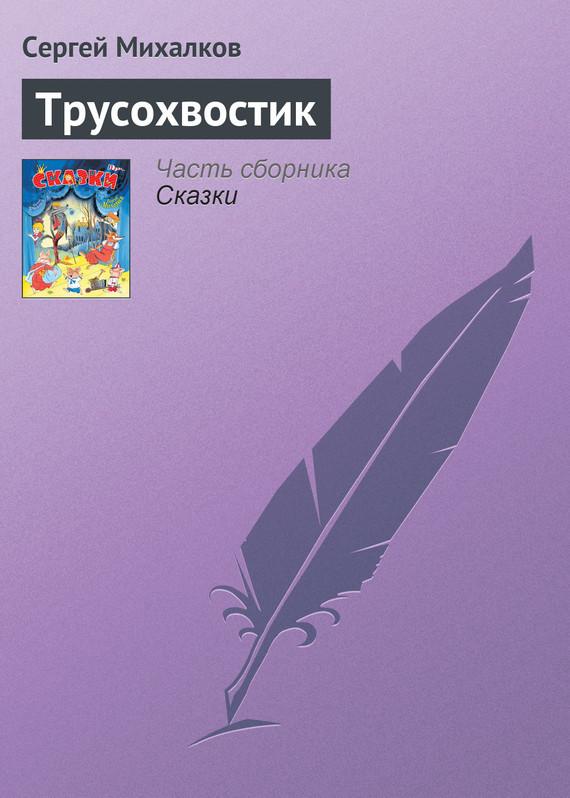 Сергей Михалков - Трусохвостик