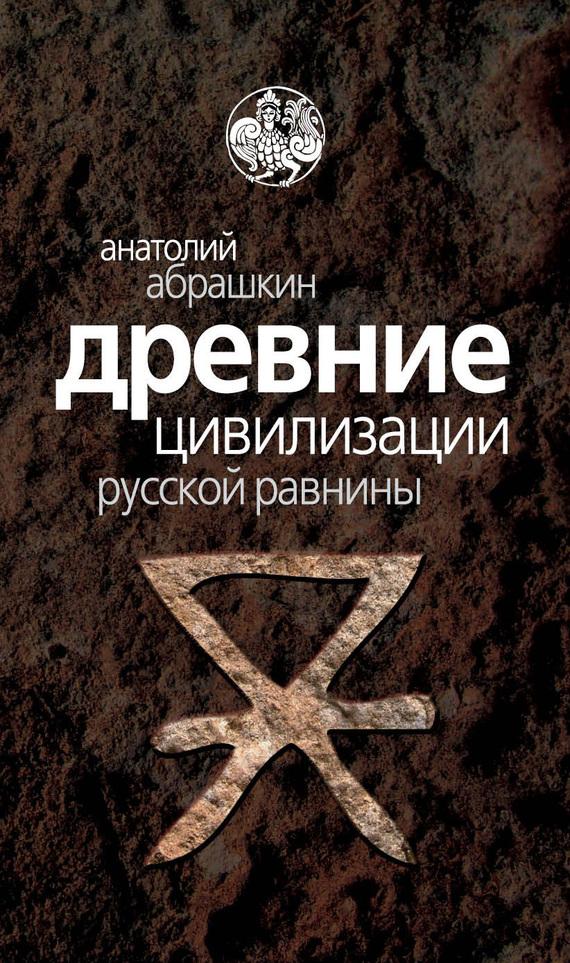 Анатолий Абрашкин Древние цивилизации Русской равнины