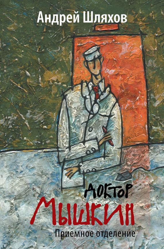 Доктор Мышкин. Приемное отделение - Андрей Шляхов