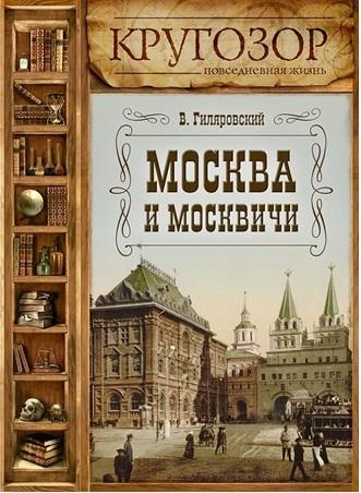 Москва и москвичи LitRes.ru 99.000