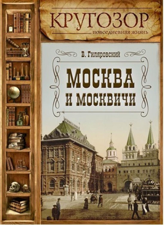 Книга москва и москвичи гиляровский скачать